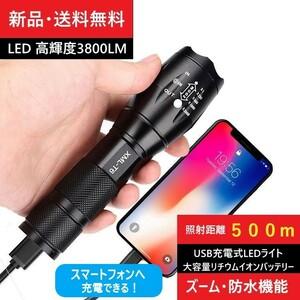 防水LEDランプ高輝度ライト/USB充電式(大容量バッテリー内蔵) 登山 キャンプ 警備