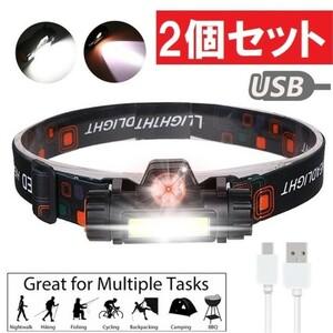 送料無料【2個セット】USB充電式90°回転☆LEDヘッドライトランプ ジョギング、キャンプ、登山