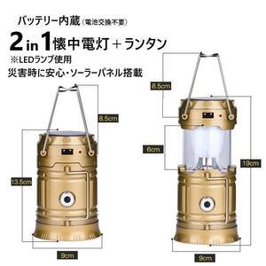 送料無料【2個セット・ゴールド】ソーラーパネル搭載・LED懐中電灯+ランタン(2in1)