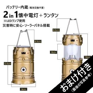 【おまけ付き】ソーラーパネル搭載 LEDランタン+懐中電灯 2in1