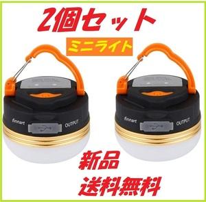 【新品・2個セット】最新版LEDランタン USB充電式 アウトドアライト 防水