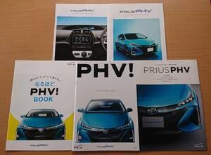 ★トヨタ・プリウス プラグインハイブリッド PRIUS PHV 2017年9月 カタログ / 特別仕様車 Utility Plus・Safety Plus 2017年12月 カタログ