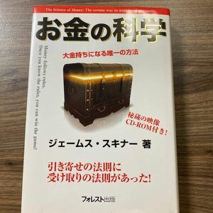 お金の科学 ジェームススキナー ビジネス本(CD-ROMなし)