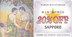 最新・ サッポロライオン20%OFF割引券×1枚(サッポロホールディングス株主優待券 ) 2022年4月30日迄