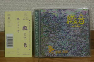 ORION KOTO NAGAO SANAE 長尾早苗 織音 - オリオン - 中古CD 2000 KOTO RECORDS 琴