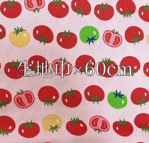 トマト柄生地 人気の野菜シリーズ