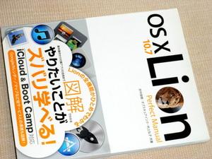 ★ 折中良樹、オブスキュアインク、村上弘子/OS X 10.7 Lion Perfect Manual ★