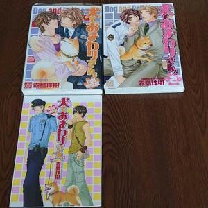 霧島珠樹 初回限定版 小冊子付 犬とおまわりさん。 2冊セット  BLコミック