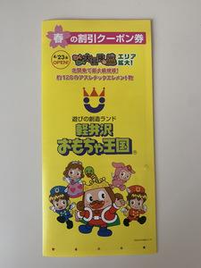 軽井沢おもちゃ王国 特別クーポン券 割引クーポン券 長野県  2021年4月23日~7月31日まで有効