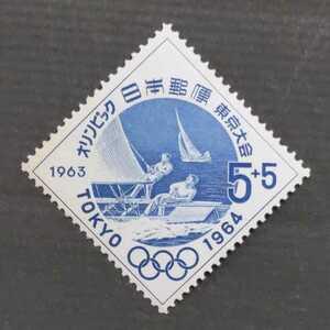 記念切手 オリンピック東京大会 ヨット 1963年 5+5円 未使用