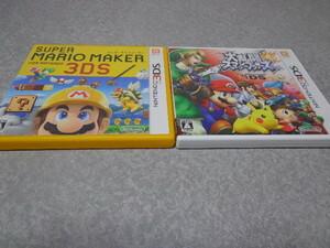 即決 3DS ソフト 2本セット スーパーマリオメーカー/大乱闘スマッシュブラザーズ 中古