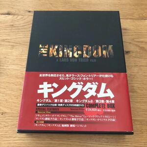 キングダム DVD コンプリートBOX