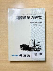 国際漁業の研究 国際漁業研究会編