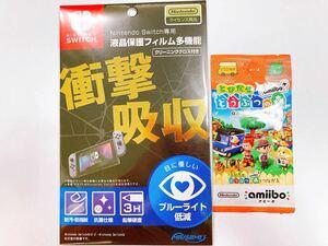 Nintendo Switch専用 液晶保護フィルム セット