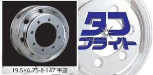 【送料無料!】トラック 鍛造アルミホイール 19.5×6.75 8穴 ISO 245/70R19.5 265/70R19.5