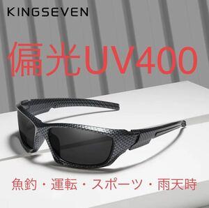 サングラス カーボン調 偏光UV400