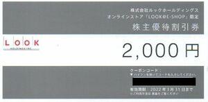 ルック 株主優待券 2000円分 有効期間:2022年3月31日 番号通知 送料無料