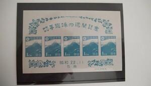 趣味週間切手 小型シート 富士