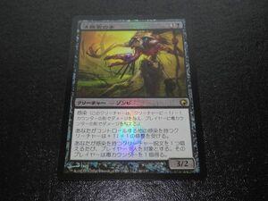 FOIL/法務官の手/Hand of the Praetors/ミラディンの傷跡/日本語版/MTG1枚