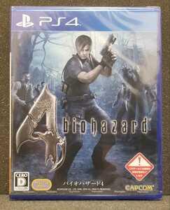 バイオハザード 4 biohazard PS4 サバイバル ホラー バイオハザード4 プレイステーション PlayStation 新品 未開封 24時間以内に発送 5 6