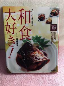 料理本、定番の和食110レシピ