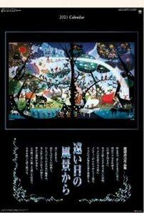 【DX 藤城清治 影絵 2021年 壁掛け カレンダー フィルム付き 】 遠い日の風景から