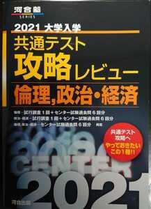 ◆共通テスト 攻略レビュー 倫理、政治・経済◆2021年大学入試◆河合出版