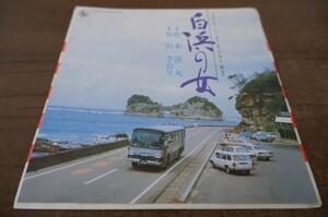 EPc-4501 柏木清丸、キング・オーケストラ / 白浜の女