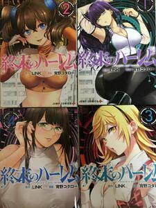 終末のハーレム 1〜4巻セット/LINK/宵野コタロー