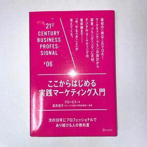 ここからはじめる実践マーケティング入門 #06/グロービス (著者) 武井涼子 (著者)