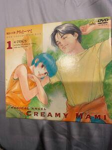 魔法の天使 クリィミーマミ DVD COLLECTION BOX 1〈限定生産…