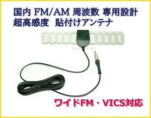 国内 FM / AM 周波数 専用設計 ワイドFM・VICS対応 受信感度UP & 軽量 アンテナ 両面テープ で貼り付け可能