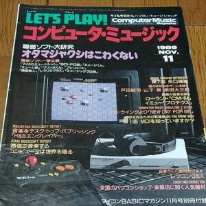 マイコンBASIC 1989年11月 付録 LET'S PLAY コンピュータ・ミュージック