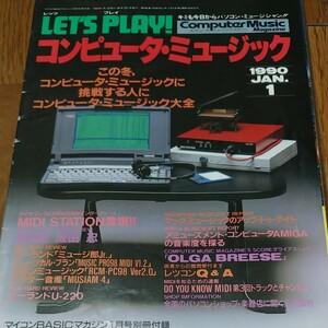 マイコンBASIC 1990年1月 付録 LET'S PLAY コンピュータ・ミュージック