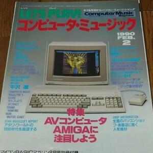 マイコンBASIC 1990年2月 付録 LET'S PLAY コンピュータ・ミュージック