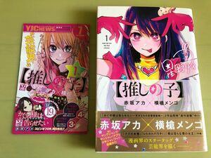 ◆初版 帯付き  ヤングジャンプコミックニュース付き◆推しの子 1巻◆赤坂アカ/横槍メンゴ◆
