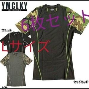 最終値引き 6枚セット 未使用品 タクティカル アンダーシャツ半袖 L