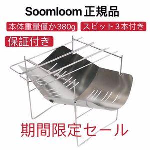 Soomloom正規品 焚き火台 メーカー1年保証付 折り畳み式