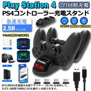 即納 PS4 コントローラー 接触式 充電器 PS4/PS4 Pro/PS4 Slim 充電 スタンド 充電アダプタ 2台同時充電 急速充電 超ミニ接続playstation4