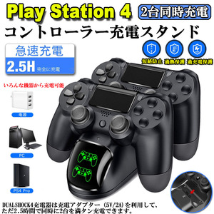 即納 PS4 コントローラー 充電器 playstation4 充電 スタンド DS4/PS4 Pro/PS4 Slim 充電器コンセント 充電アダプター PS4 コントローラー