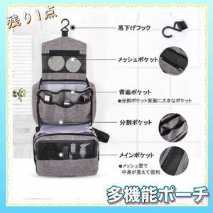 ポーチ 多機能 トラベル コンパクト 洗面用品 コスメ メイク 旅行 キャンプ
