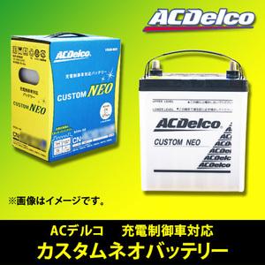 ★ACデルコ/カスタムネオバッテリー★40B19R 充電制御対応