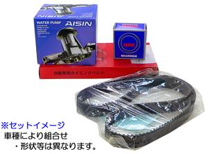 ☆タイミングベルトSET スクラム DL51V/DM51V/DJ51T/DK51Tターボ