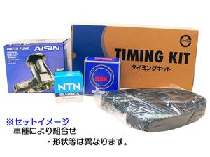 ☆タイミングベルトSET☆デリカ P25V/P25T/P35W/P45V用 送料無料