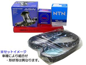 ☆タイミングベルトSET☆シャリオ N33W/N43W ターボ無 後期 送無