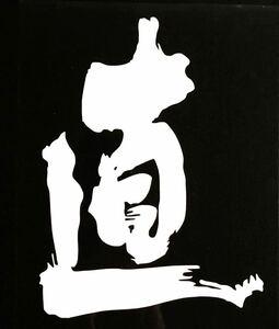ステッカー 漢字 直 ホワイト