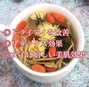 【名称】クコの実と菊花のお茶 ハーブティー 健康薬膳茶 漢方茶 美容茶 花茶