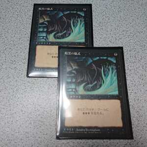 MTG 4版 暗黒の儀式 黒枠 日本語 二枚セット 即決