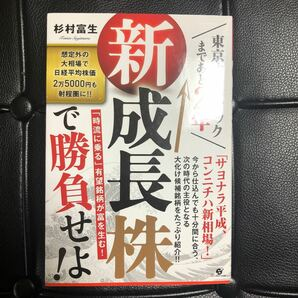 新成長株で勝負せよ! /杉村富生