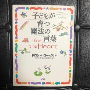 子どもが育つ魔法の言葉for the Heart/ドロシーローノルト (著者) 石井千春 (訳者) 武者小路実昭 (訳者)